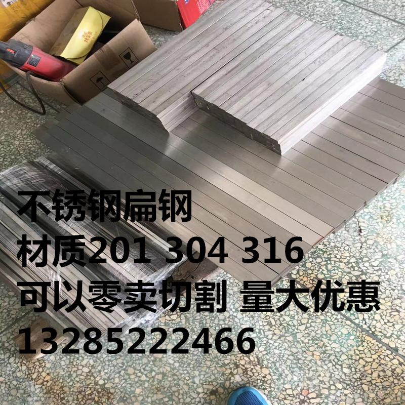 304不锈钢扁钢 不锈钢 扁条 方钢 扁钢 板条 小平键 钢棒 钢条