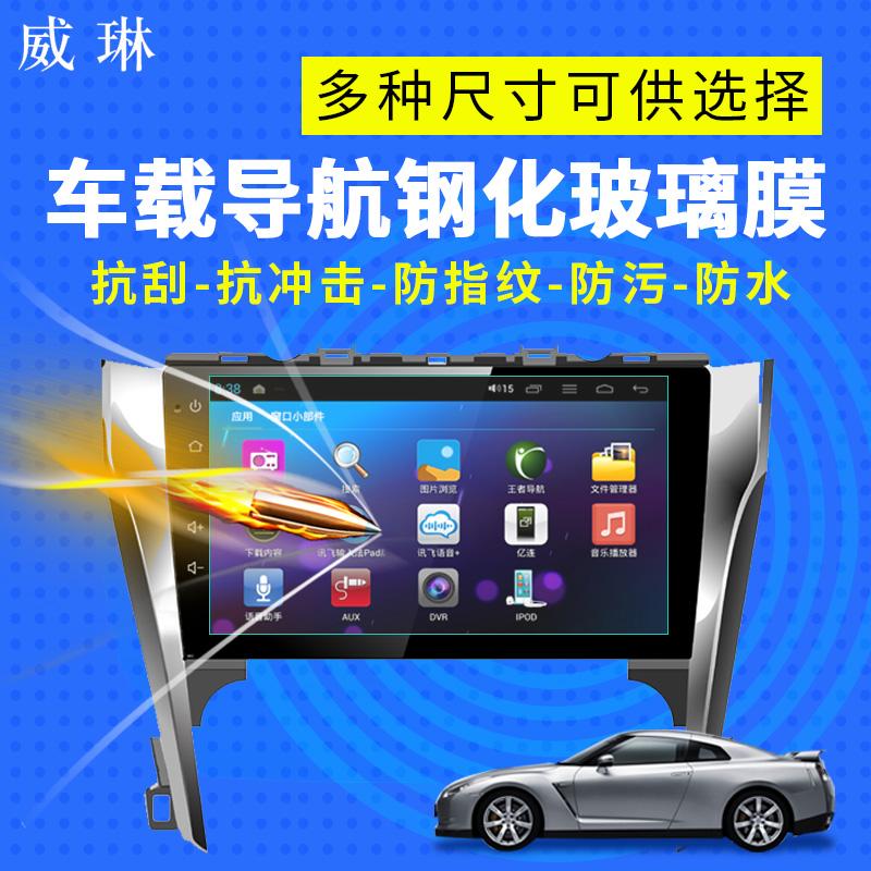 车载导航钢化膜汽车导航贴膜高清保护膜8 9 10.1寸导航屏幕贴膜