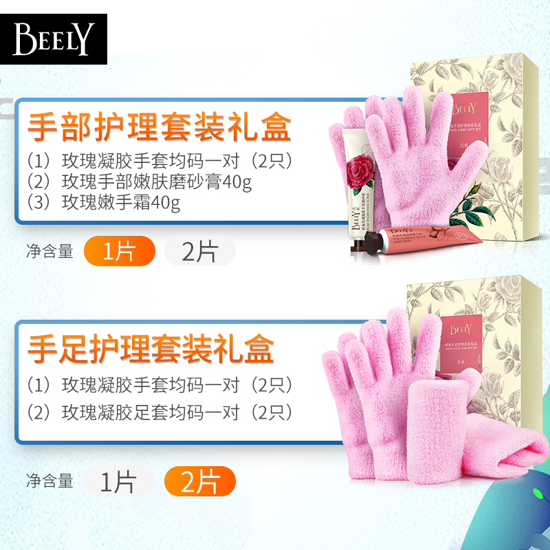 彼丽玫瑰凝胶手膜脚膜手部护理套装手套保湿补水去死皮老茧角质女