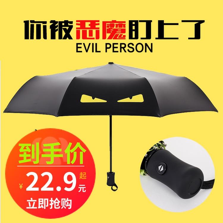 韓國小惡魔全自動晴雨傘防晒防紫外線遮陽傘男女創意三折黑膠摺疊