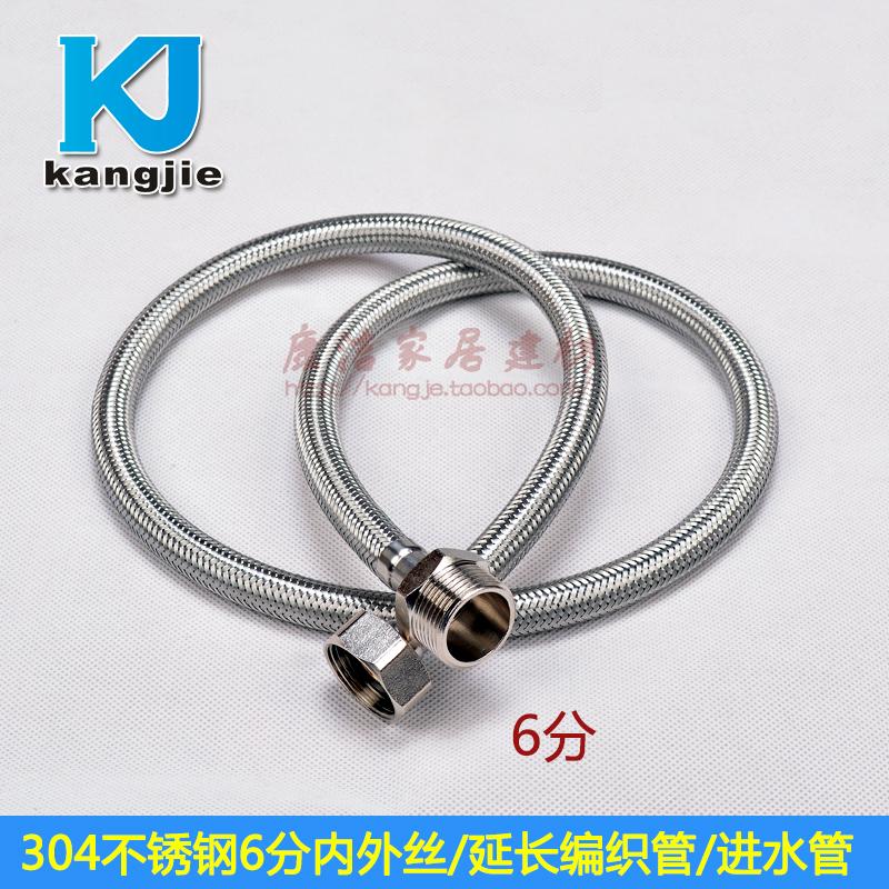 水泵管 DN20 分进口洗衣机延长进水软管编织管六分 6 不锈钢内外丝 304
