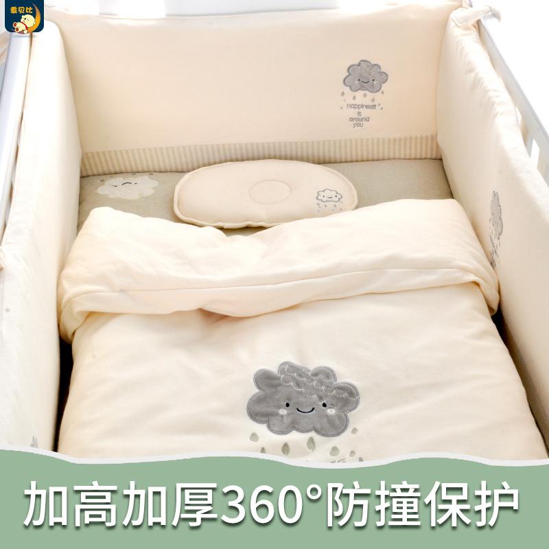 乖贝比婴儿床品全棉可拆洗婴儿床床围防撞围栏新生儿彩棉床上用品
