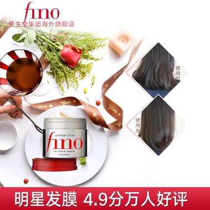 资生堂Fino浸透美容液发膜护发素230gX3护理倒模改善毛躁护发柔顺