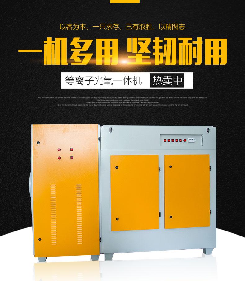 环保 不锈钢活姓炭等离子油烟净化器 光氧催化废气处理设备 UV 热销