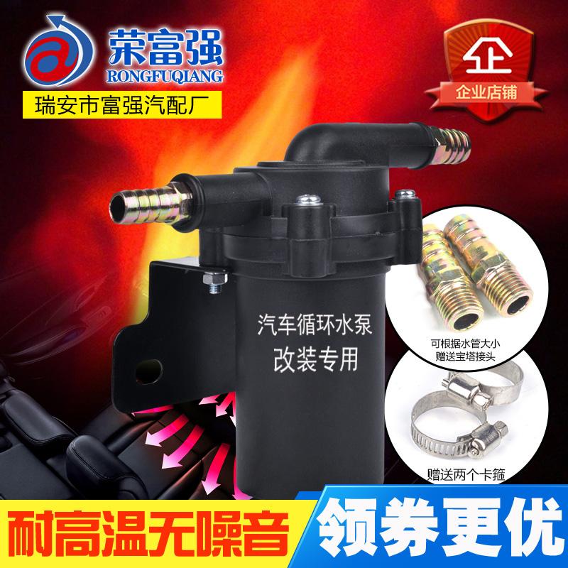 汽车暖风循环泵12v24v水泵货车农用车摩托车改装电动强制循环水泵