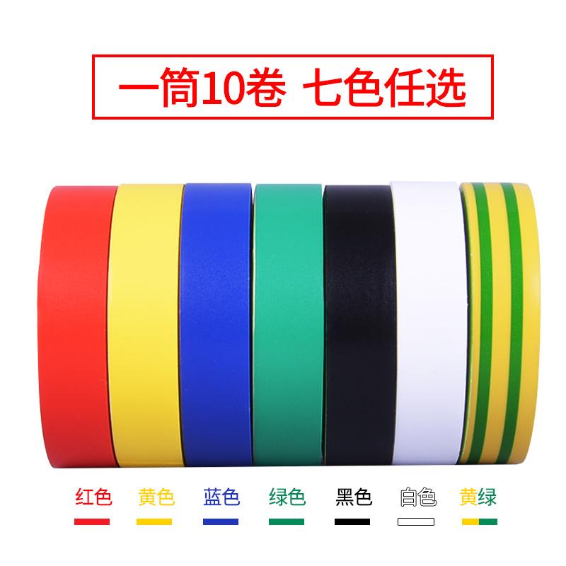電器電線汽車線束帶膠布 PVC 永冠絕緣電工膠帶電膠布高粘防水膠帶