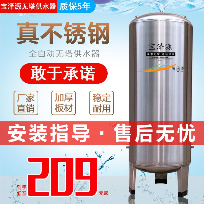 无塔供水压力罐家用全自动屋塔储水自来水增压自吸泵农村小型蓄水