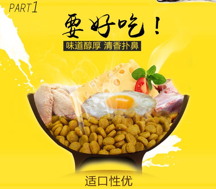 迪尤克奶糕粮递乐幼犬专用小型泰迪金毛比熊博美生态源狗粮1.5kg优惠券