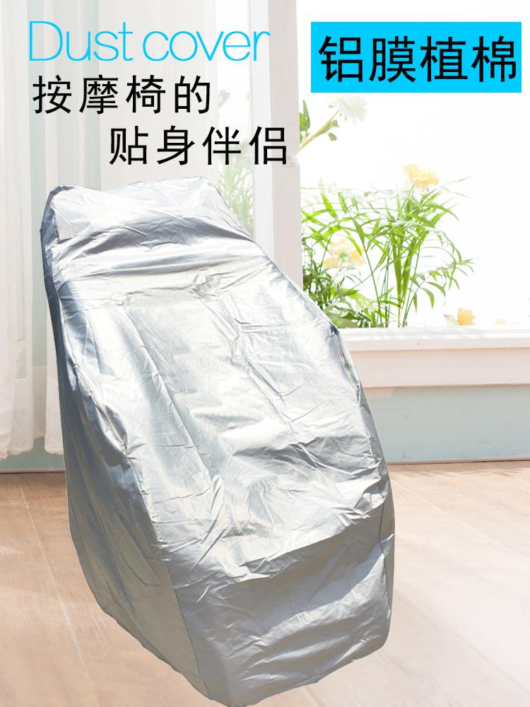 按摩椅套罩布艺弹力防晒防水全包万能套防抓家用通用按摩椅防尘罩