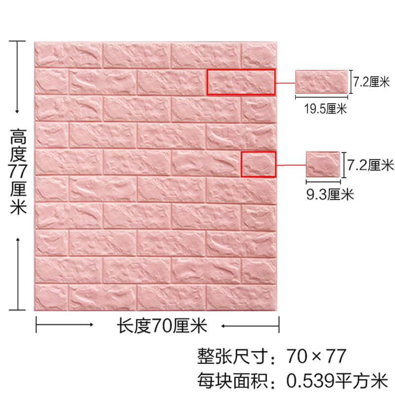 立体泡沫墙砖幼儿园墙壁装饰防撞墙裙自粘墙纸客厅防水翻新贴纸 3d