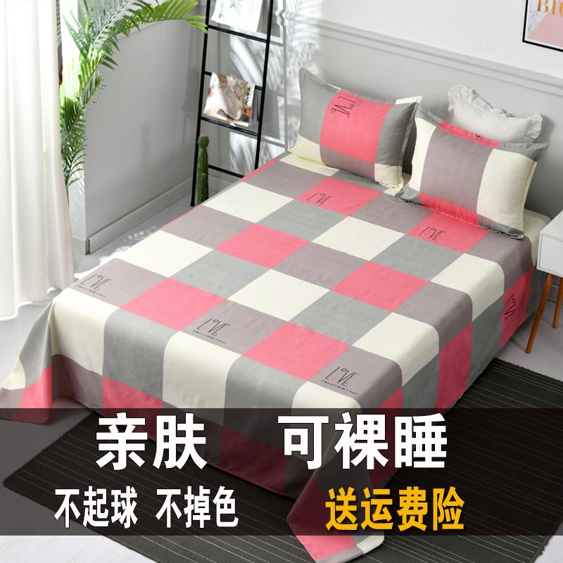米雙人床被單 1.8 單人網紅男女學生宿舍 1.5m1.2 床單單件加厚水洗棉