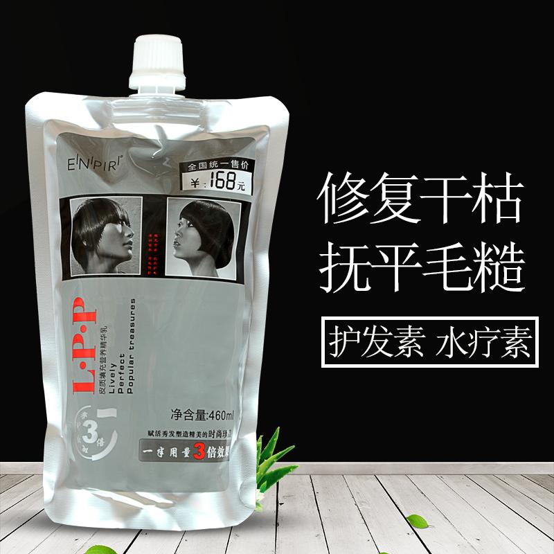 瑛派兒LPP角蛋白皮質填充精華460ML水療素髮膜柔順護髮精華素