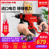 DRH, a large-scale multi-functional impact drill industrial-grade concrete charging hammer, high-power power power tool DRH