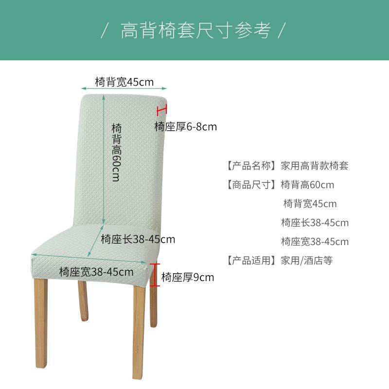 餐厅家用酒店加厚弹力餐桌椅套通用简约防滑凳子套罩纯色针织布艺