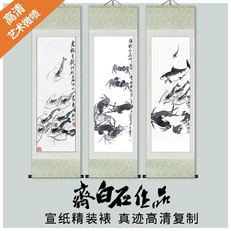 齐白石系列名画真迹高清复制山水画2联宣纸水墨画4条屏组合挂轴画