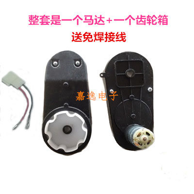 RS390 / 550/570 motor scooter four children Childs car accessories Universal car gear box motors