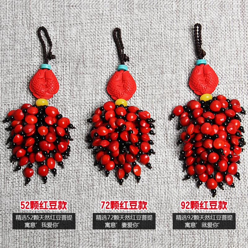 天然红豆菩提子汽车钥匙挂件 创意男女士挂扣 情侣款包挂饰链礼品