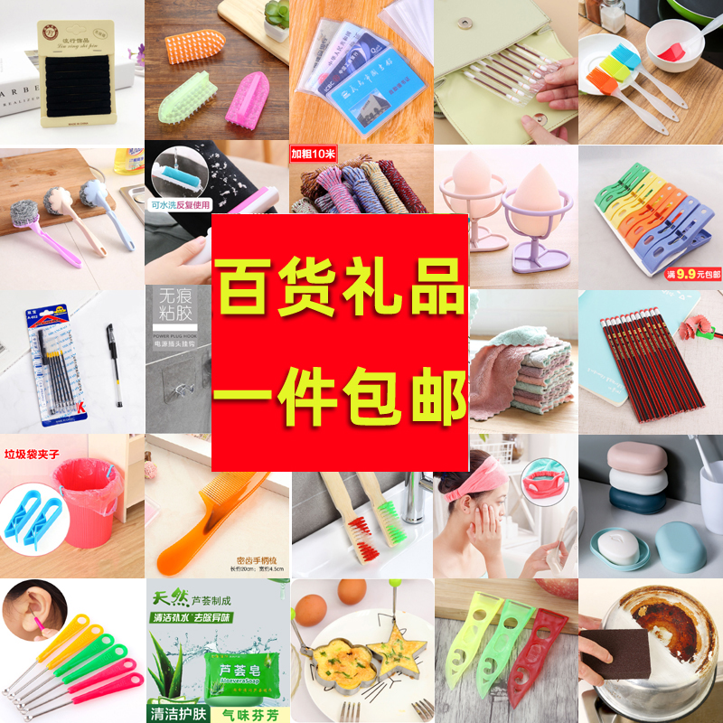 家居日用百货小商品创意小礼品实用百货居家生活用品杂物日常杂货