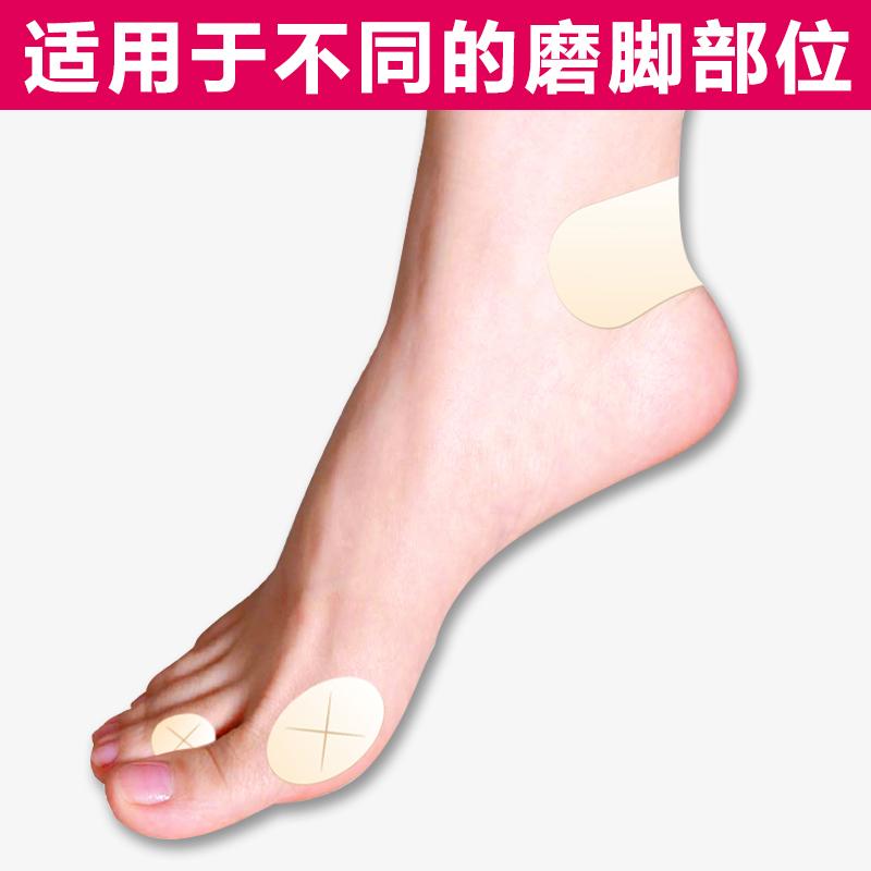 防磨脚 后跟帖薄款鞋后根超薄脚跟女高跟鞋足跟神器鞋贴 防磨脚贴