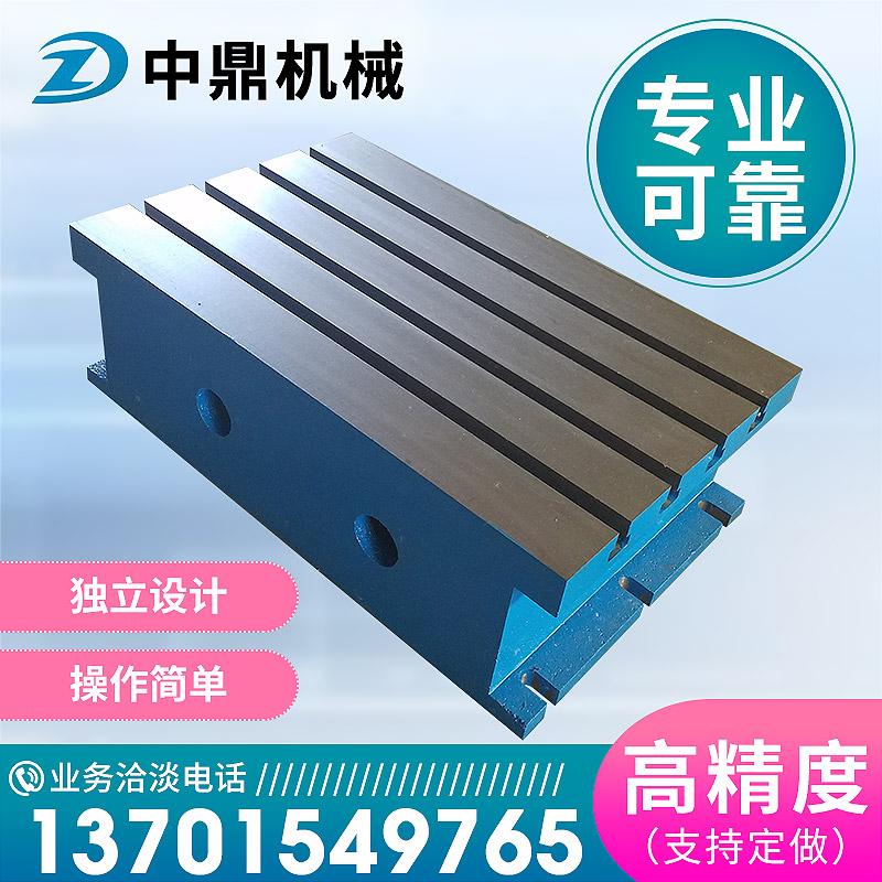 数控机床辅助工作台定做 焊接检测加工中心铸铁T型槽平板加高平台