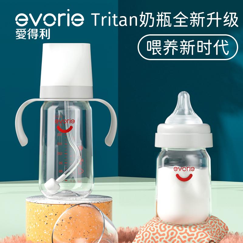 evorie爱得利新生婴儿初生奶瓶宽口防胀气大宝宝吸管杯带手柄耐摔