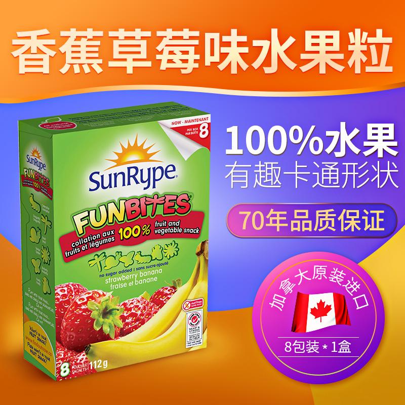 加拿大进口SunRype无添加儿童水果条