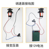 Electric sprayer governor 12V adjustment switch agricultural fight machine accessories speed switch package sprayer pot