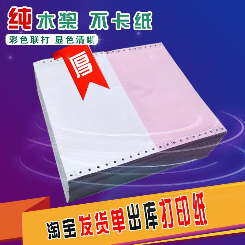 五联针式无碳电脑打印纸三联四联六联二等份三等分6联彩色发货单