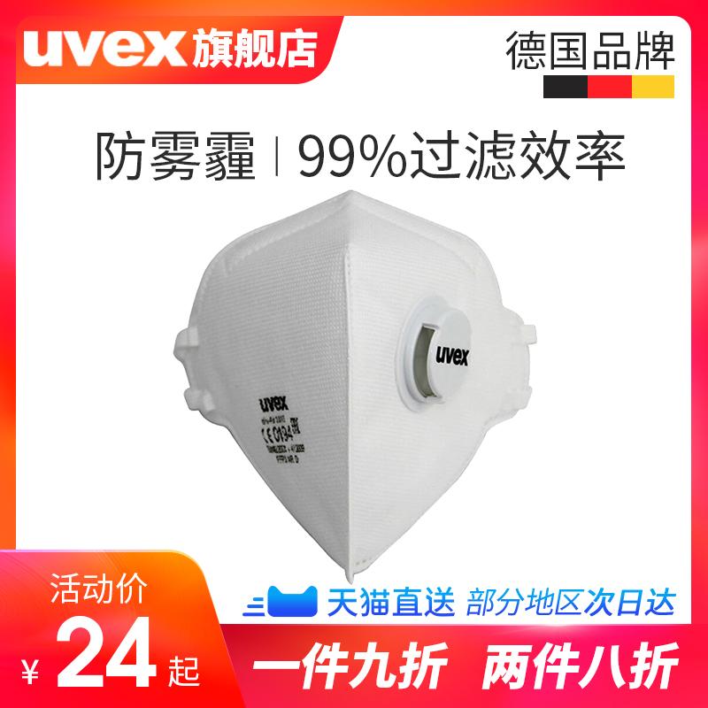 德國uvex歐標FFP3口罩3310防霧霾防粉塵廚房防油煙防尾氣孕婦適用