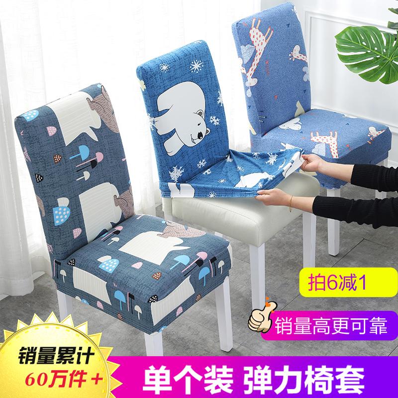 家用弹力座椅套罩连体饭店酒店办公通用简约欧式餐椅餐桌凳子布艺