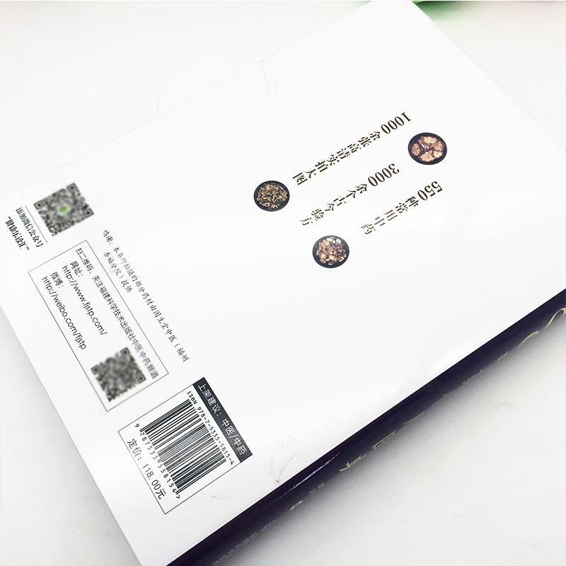 余种常用中草要识别应用 500 中医学书籍中要材大全 中国要材图鉴 中草要图鉴图谱 附赠家庭常用中要挂图 种中要使用图典 550 现货