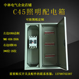 Double doors open drain total braking CSA customized lighting power distribution box electrical cabinet 3 rows of the total braking C45 100A