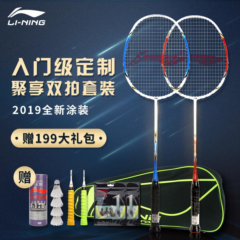 李宁羽毛球双拍正品耐打全碳素纤维成人学生业余初级学健身耐用型