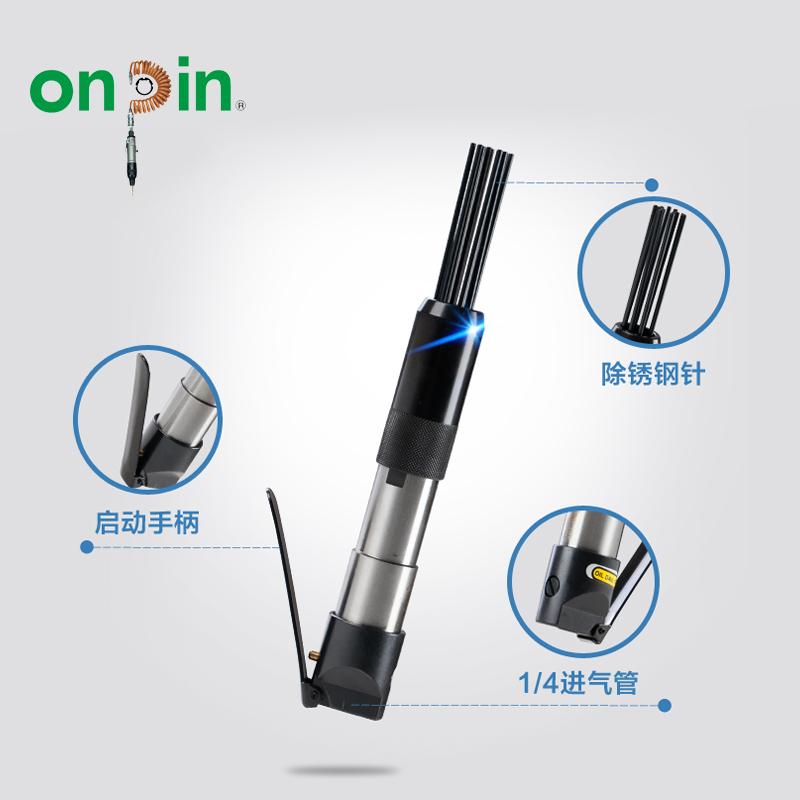 台湾onpin宏斌 五金钣金气动工具 除锈器OP-J288针束式气动除锈机