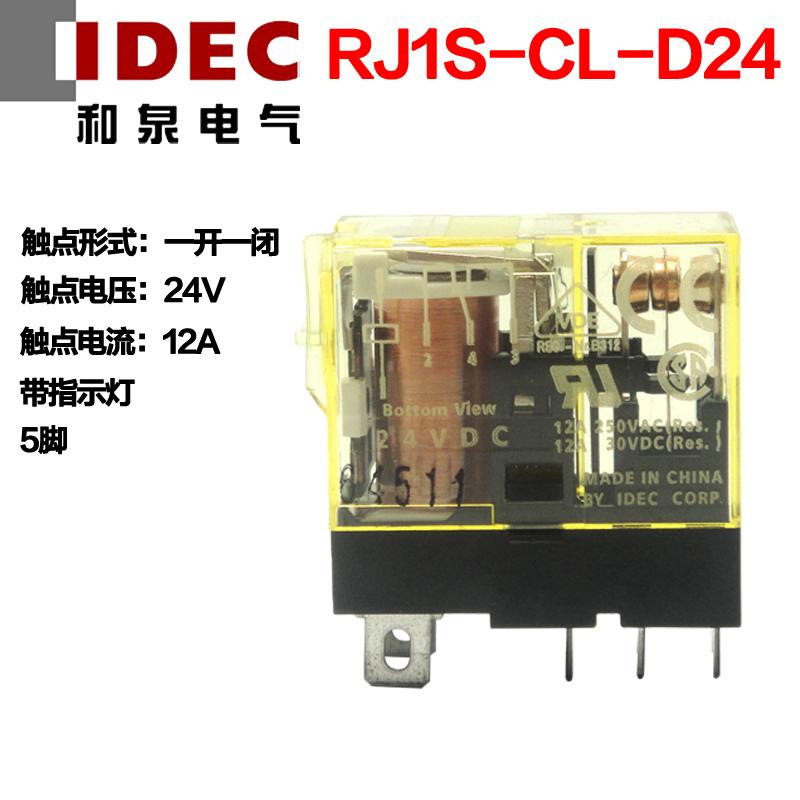 原装正品IDEC 和泉继电器 RJ1S-CL-D24 DC24V 12A 5脚 G2R-1-SN