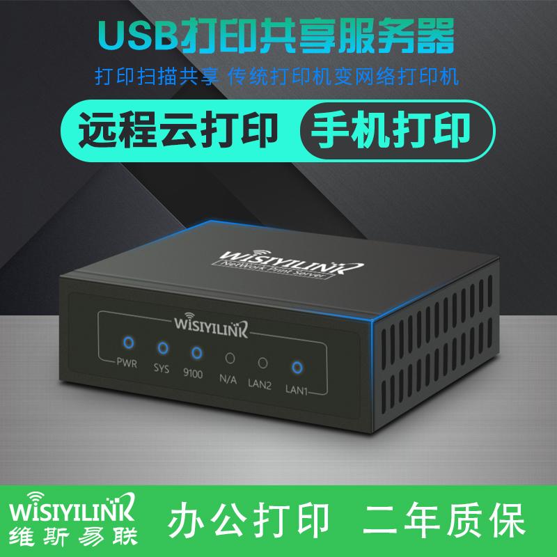 手机打印服务器USB打印机转网络扫描共享器远程云打印