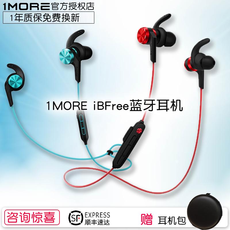 順豐 1MORE/萬魔 iBFree藍芽無線通話跑步運動手機遊戲耳機