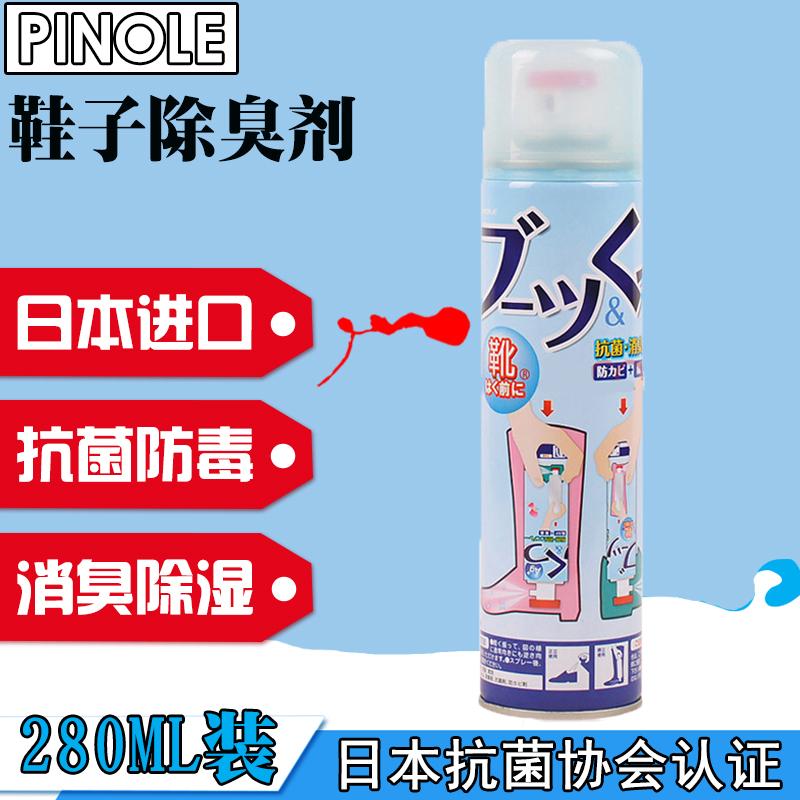 日本PINOLE銀離子鞋襪鞋子除臭劑運動異味腳汗臭清新去味芳香噴霧