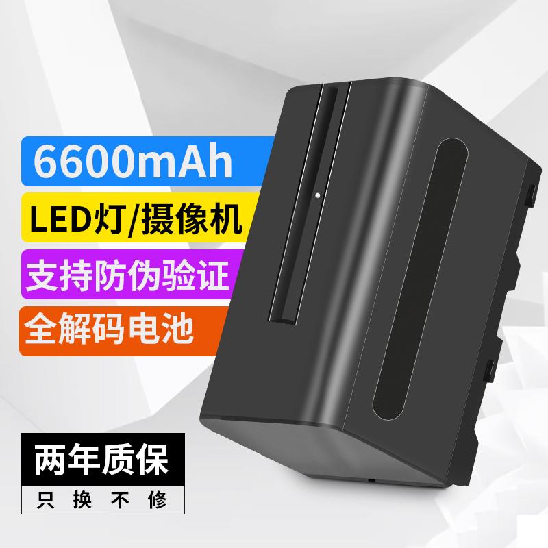套装解码摄像机电池NP-F970/6600毫安锂电池神牛LED摄影灯电池