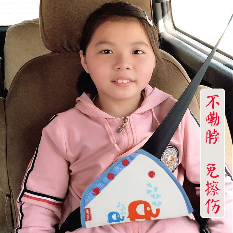 【天天特价】汽车儿童安全带调节固定器防护盘加厚防勒脖子护肚子