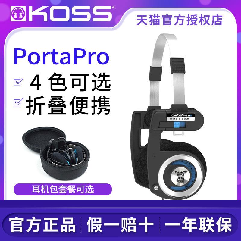 【官方專營店】KOSS/高斯 PortaPro pp重低音頭戴式電腦吃雞遊戲便攜耳機koss pp