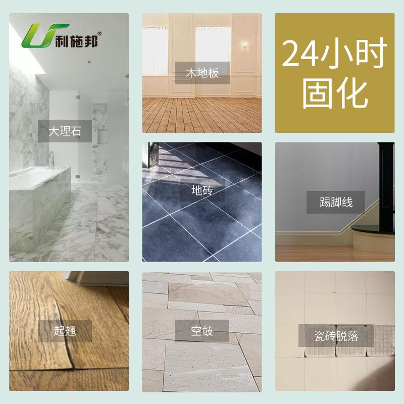 瓷砖胶强力粘合剂代替水泥瓷砖修补墙砖地砖脱落修复剂粘瓷砖背胶