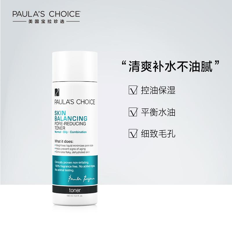 宝拉珍选 平衡化妆水190ml*2 收缩毛孔 控油保湿