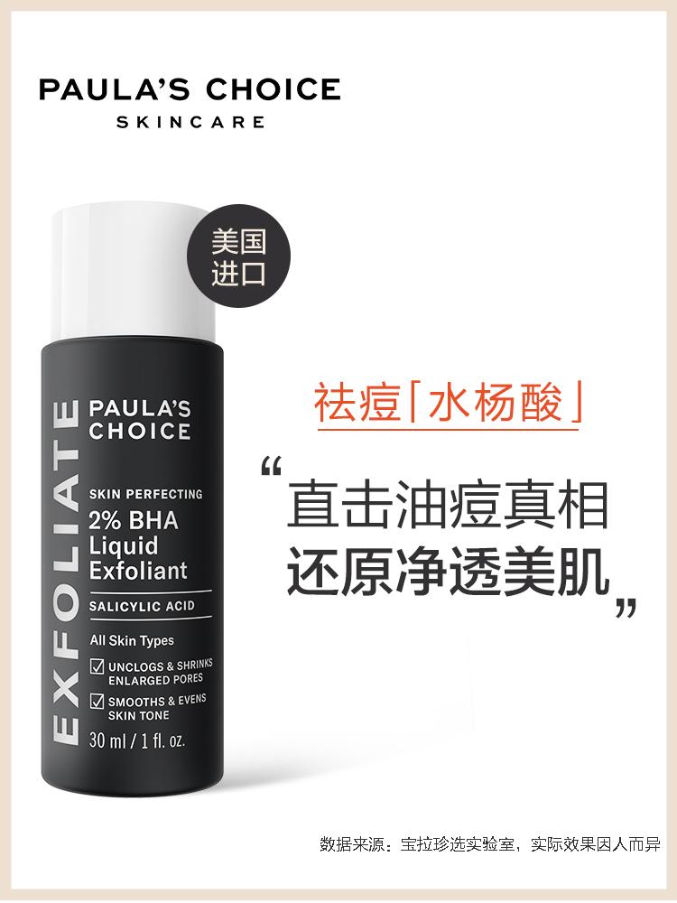 寶拉珍選2%水楊酸面部精華液收縮毛孔祛痘去閉口粉刺