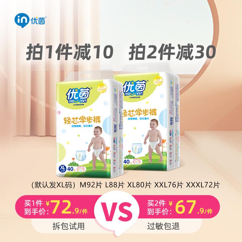 优茵超薄婴儿拉拉裤XL80透气干爽男女宝宝小内裤尿不湿学步裤夏