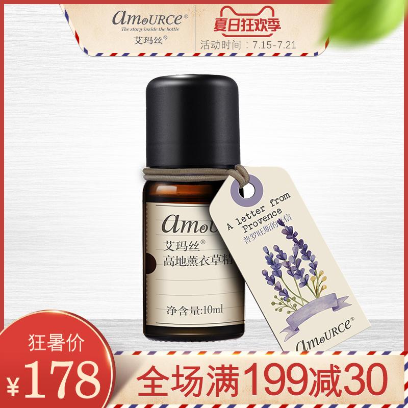 艾瑪絲高地薰衣草精油10ml 保溼芳香舒緩溫和女真實植物香薰留香