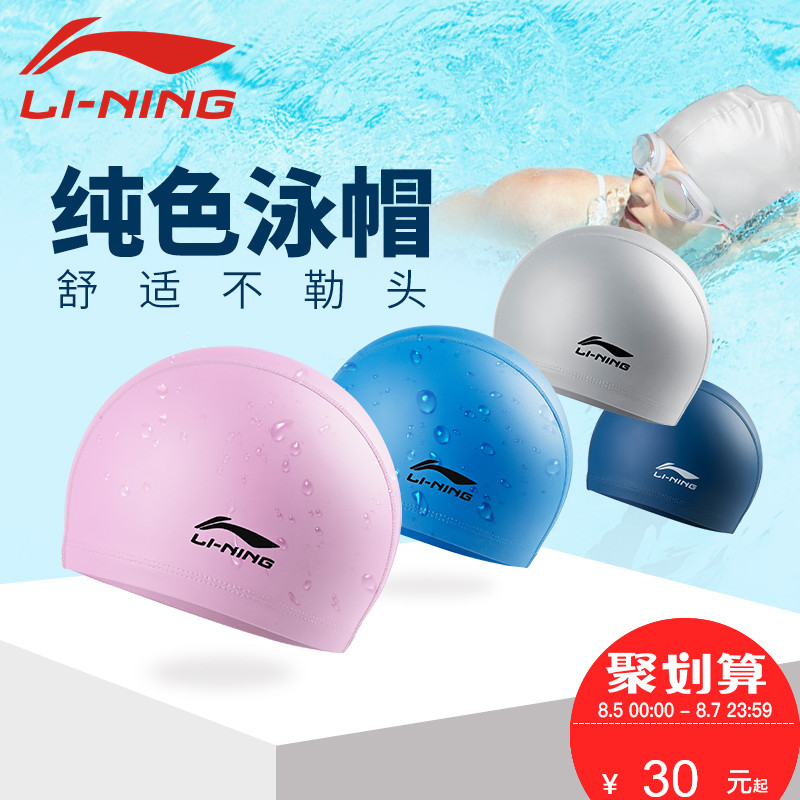 李宁泳帽女布料防水不勒头成人儿童游泳帽胶皮PU大码男女士游泳帽