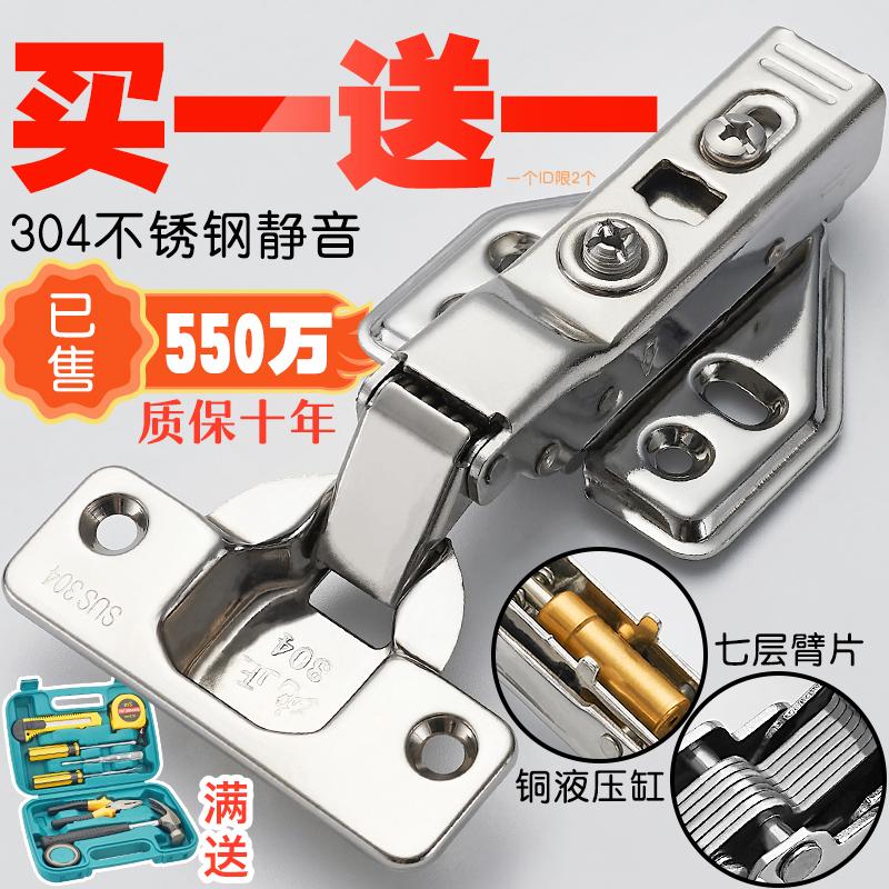 304不锈钢缓冲液压阻尼铰链柜门弹簧合页烟斗五金配件橱柜门铰