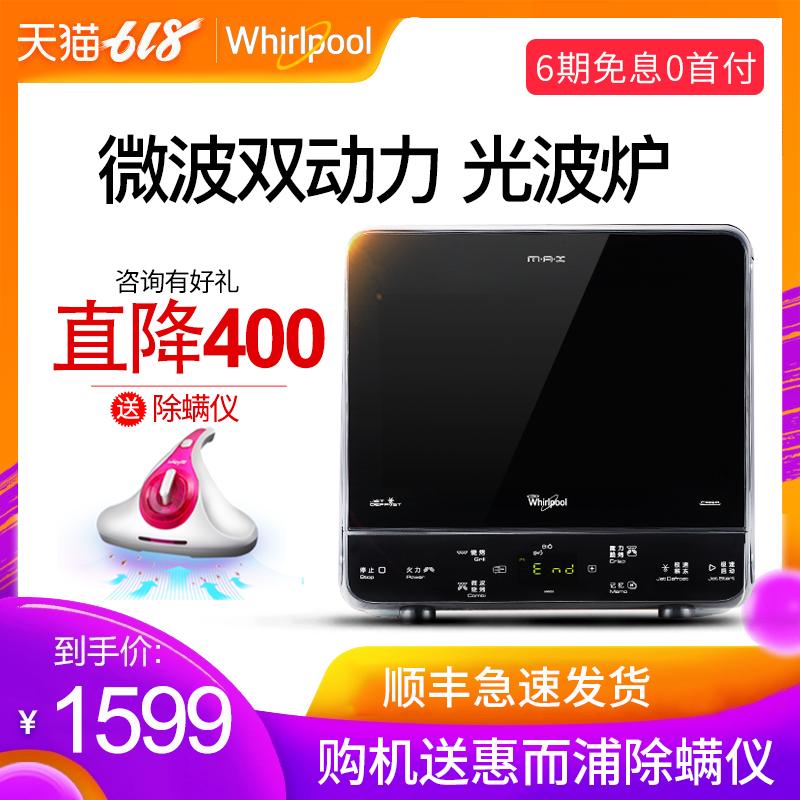 Whirlpool/惠而浦 MAX38/BL微波爐烤箱一體迷你小型光波爐家用