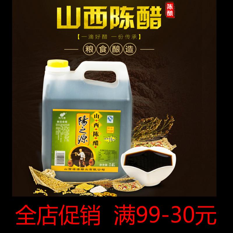 陈醋 2.4L 阳之源醋山西特产酿造食醋调味品醋泡黑豆单瓶实惠装